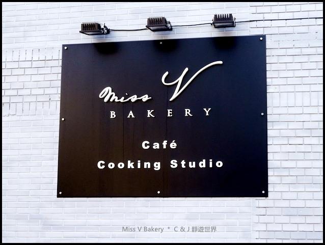 Miss V Bakery_0535.jpg