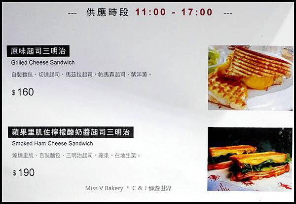 Miss V Bakery menu_94.jpg