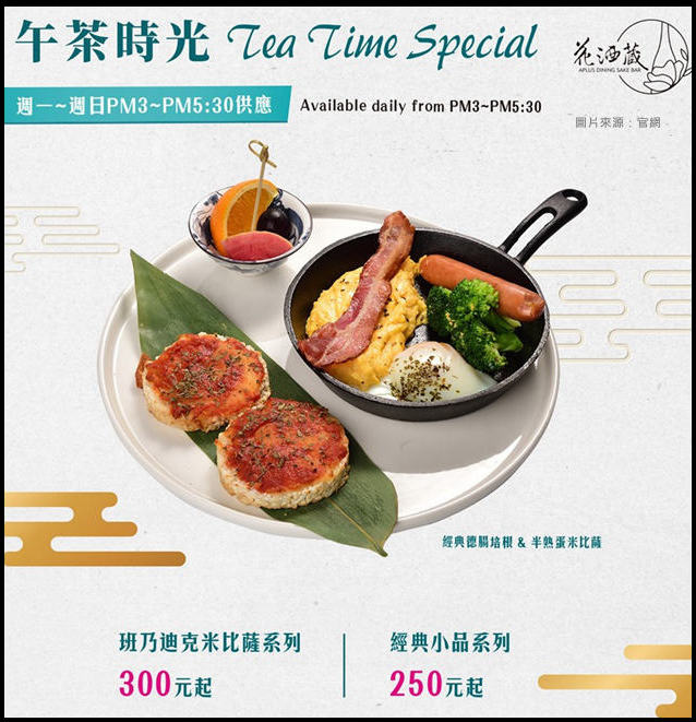 00_花酒藏午茶系列.jpg