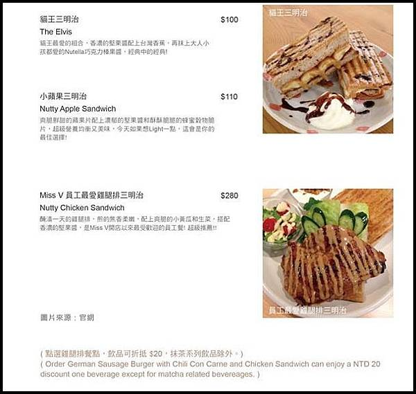 Miss V Bakery menu_89.jpg