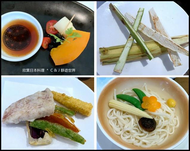 欣葉日本料理3148-素餐02.jpg