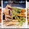 欣葉日本料理3172-m.jpg