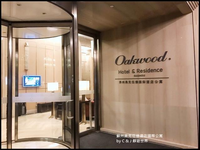 Oakwood Hotel %26; Residence Suzhou_384.jpg
