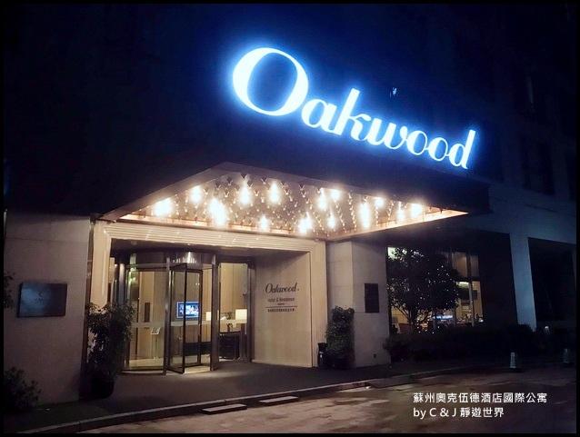 Oakwood Hotel %26; Residence Suzhou_511.jpg