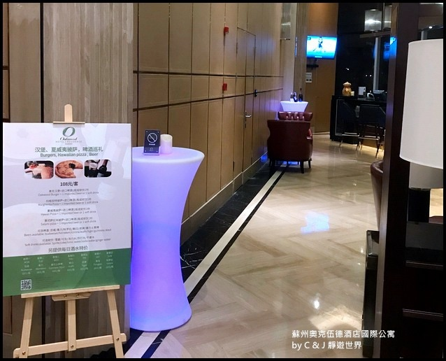 Oakwood Hotel %26; Residence Suzhou_376.jpg