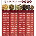 menu02_桌菜菜單.jpg