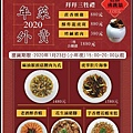 menu03_年菜菜單.jpg