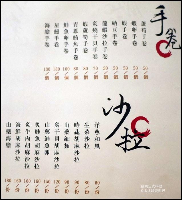 藏崎日式料理20994.jpg