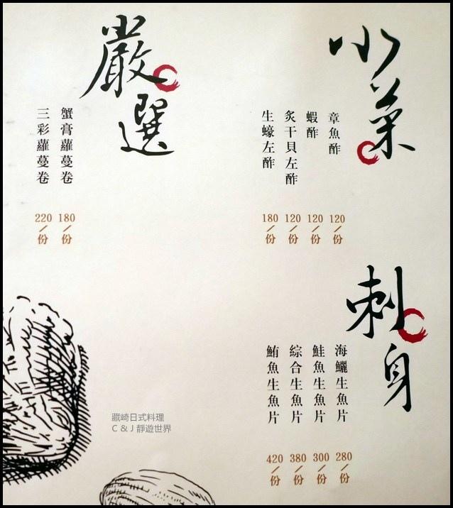 藏崎日式料理20990.jpg
