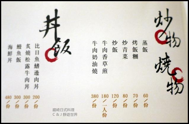 藏崎日式料理20997.jpg