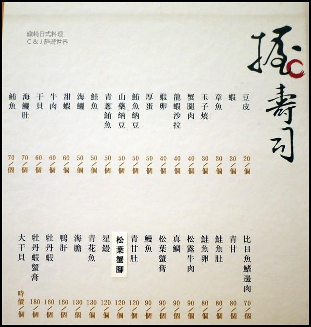 藏崎日式料理20989.jpg