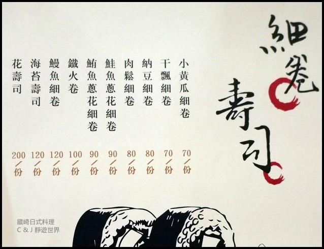 藏崎日式料理20995.jpg