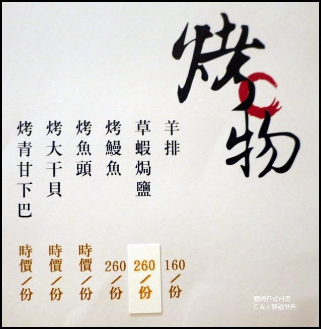 藏崎日式料理20999.jpg
