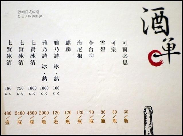 藏崎日式料理30004.jpg