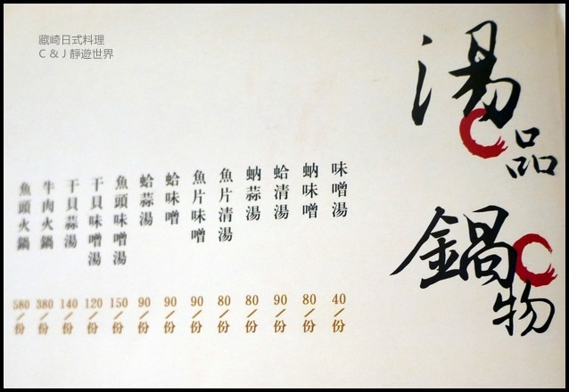 藏崎日式料理30002.jpg