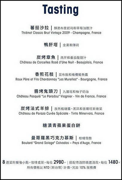 00_tasting菜單01.jpg