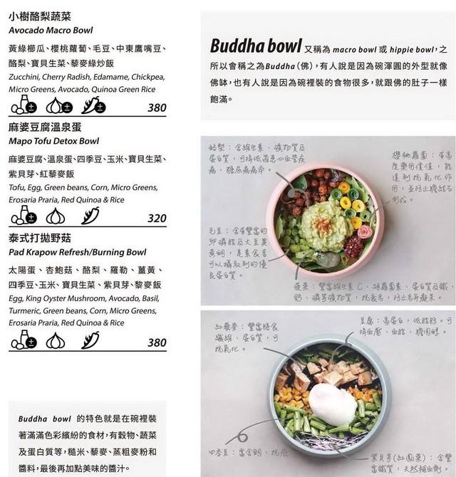 menu_佛陀碗.jpg