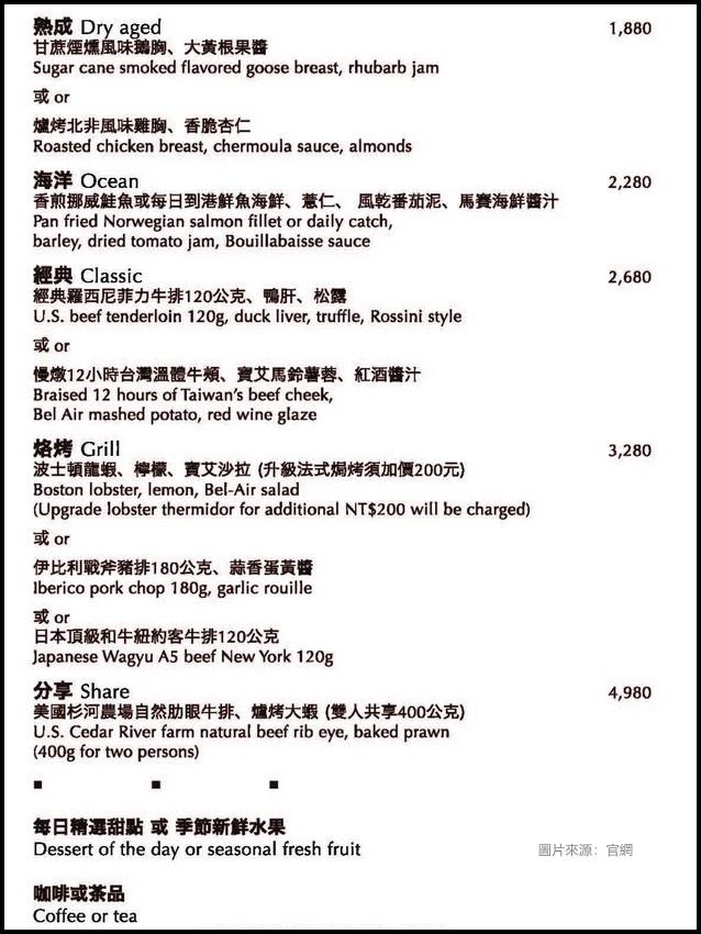00_Menu_主廚狂想曲精選套餐_2.jpg