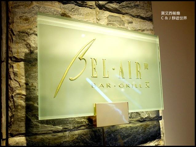 君悅飯店寶艾西餐廳_30147.jpg