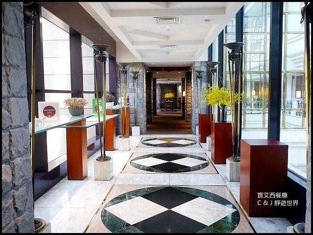 君悅飯店寶艾西餐廳_30143.jpg