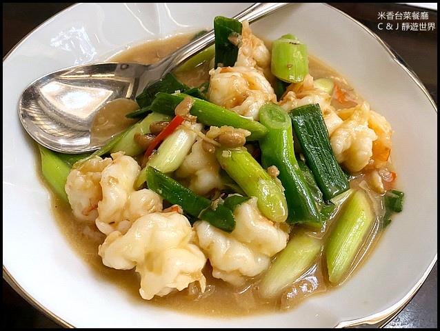米香台菜餐廳__4892.jpg
