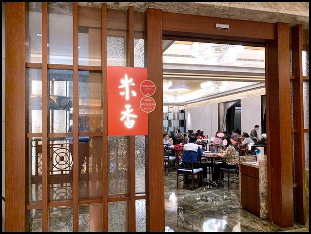 米香台菜餐廳__5678.jpg