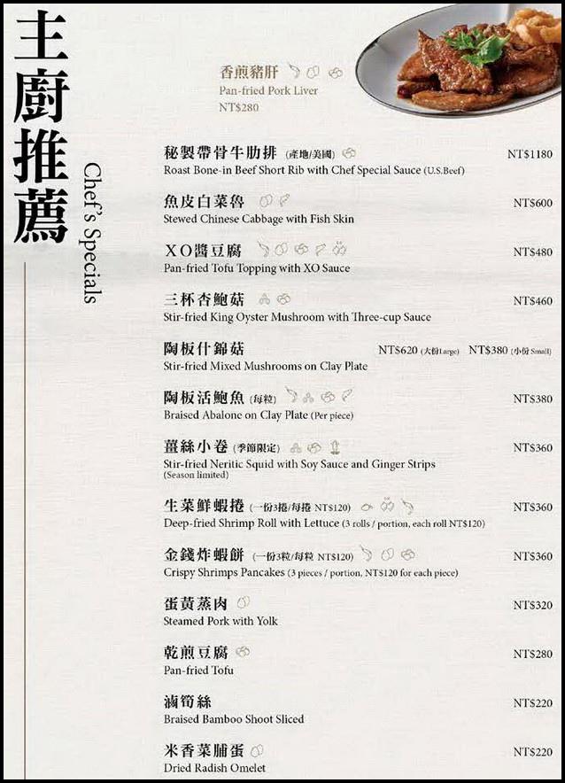 米香_MIPON_menu_03.jpg