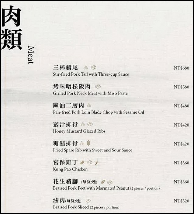 米香_MIPON_menu_09.jpg