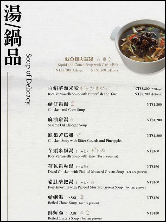 米香_MIPON_menu_11.jpg