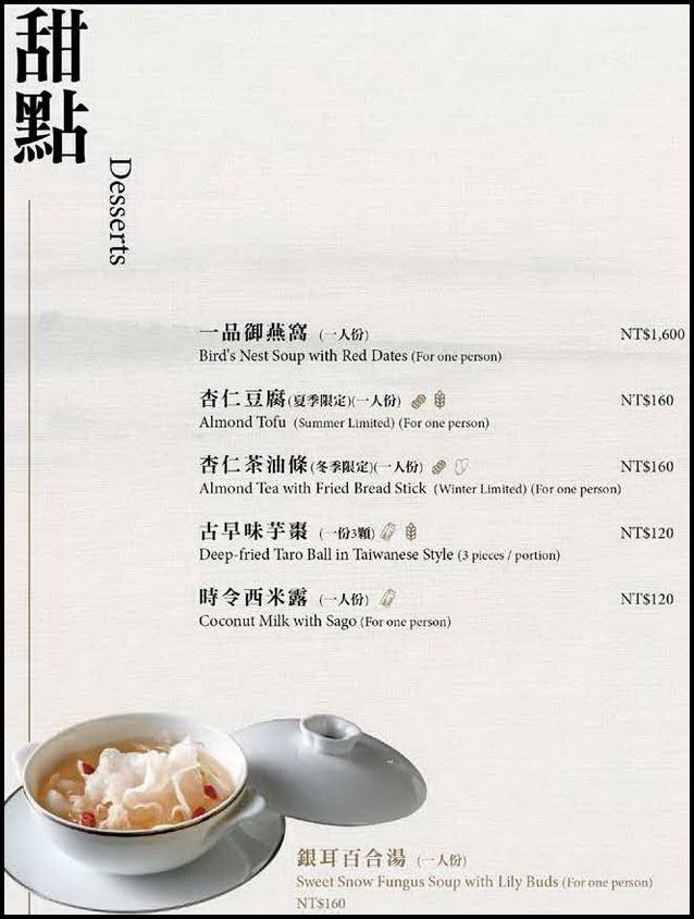 米香_MIPON_menu_23.jpg