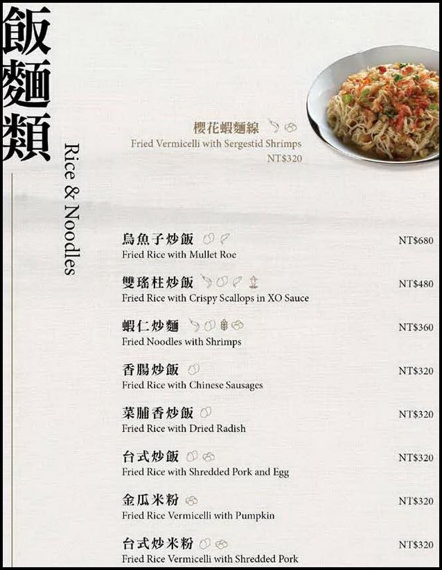 米香_MIPON_menu_21.jpg