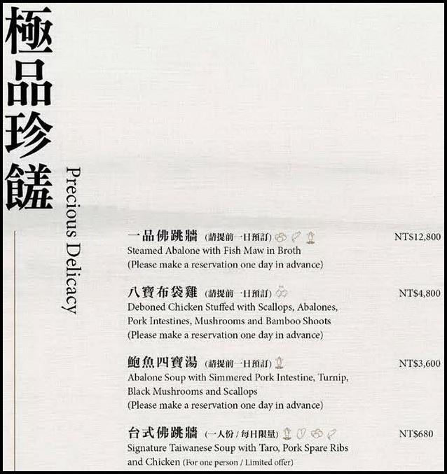 米香_MIPON_menu_19.jpg