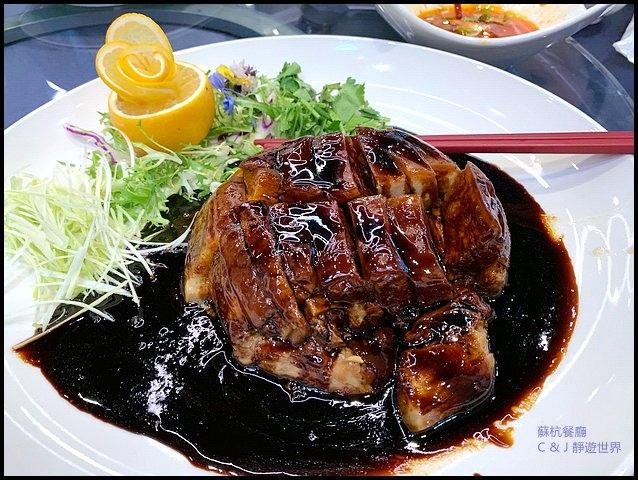 蘇杭餐廳4632.jpg