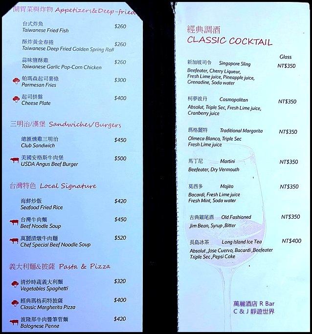 萬麗酒店 R Bar_8036.jpg