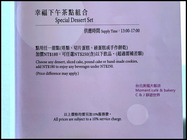 美福大飯店moment下午茶_6652.jpg