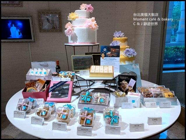 美福大飯店moment下午茶_6688.jpg