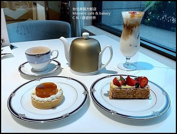 美福大飯店moment下午茶_6720.jpg
