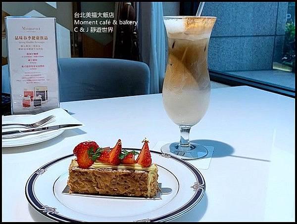 美福大飯店moment下午茶_6742.jpg