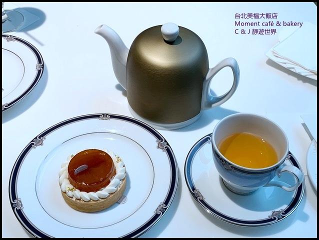 美福大飯店moment下午茶_6738.jpg