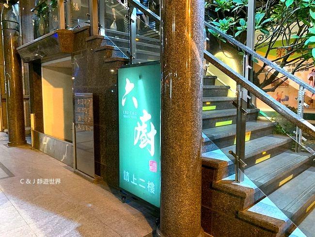 六廚川菜_2576.JPEG