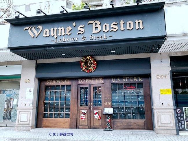 Wayne%5Cs Bostom 瑋恩波士頓龍蝦牛排餐廳_9042.jpg