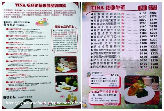 Tina廚房- menu02