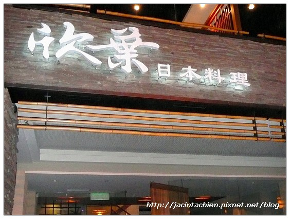 欣葉日本料理-大門