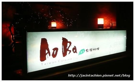 AoBa餐廳