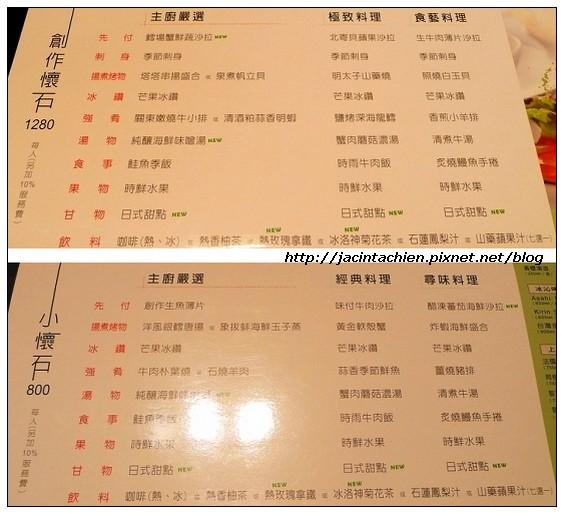 ikki/藝奇-menu