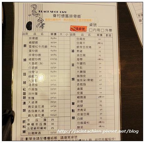 2010淡水黑店01-f.jpg