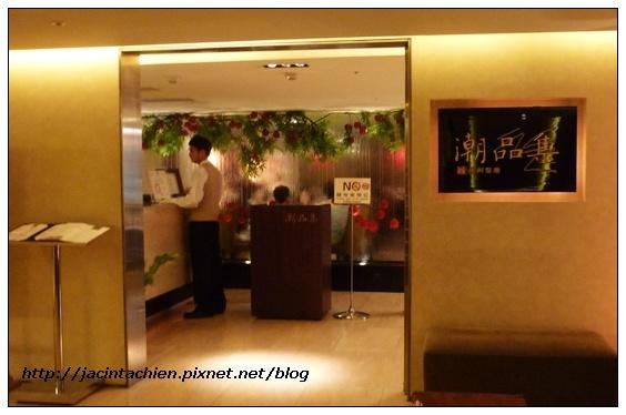 神旺大飯店潮品集-入口處