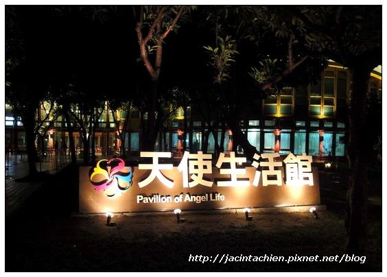 台北花博-01371-f.jpg
