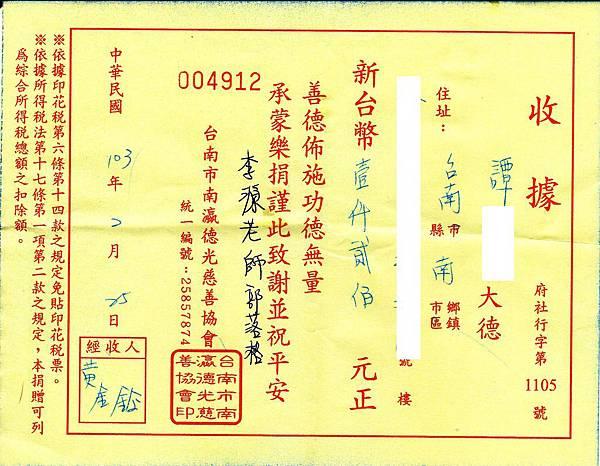 99-譚 - 個資