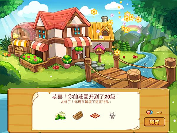萊行樂 推薦iPad 遊戲_摩爾莊園011